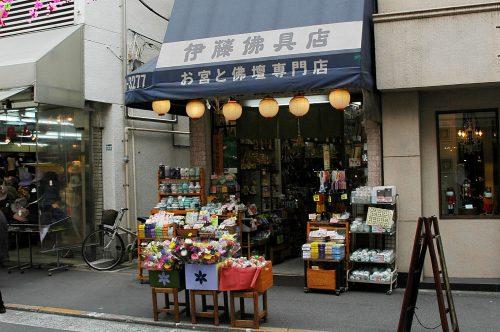 伊藤佛具店