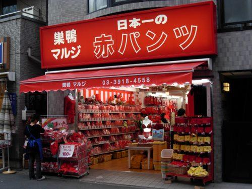 「日本一の赤パンツ」マルジ「赤パンツ館」