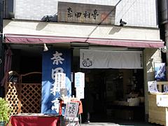 元祖 薬膳にんにく本舗 奈田利亭地蔵店