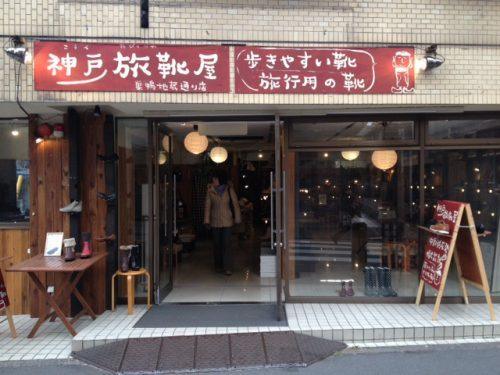 神戸旅靴屋 巣鴨地蔵通り商店街店