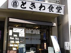 巣鴨ときわ食堂(庚申塚店)