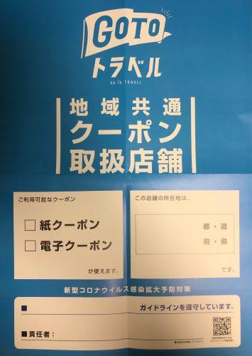 東京都のGOTOトラベル地域共通クーポンについて