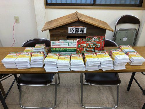 クリスマスセール 一万円商品券当選発表